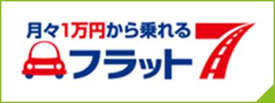 月々1.1万円から乗れる フラット7
