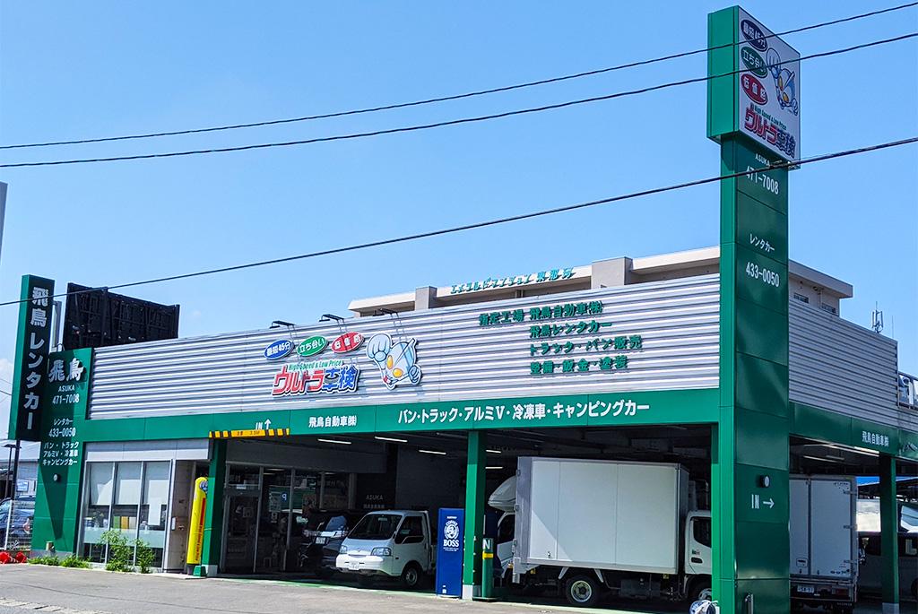 店舗外観 ドン・キホーテ福岡空港南店様向かい